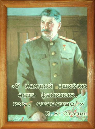 Вышивка крестом схема сталин